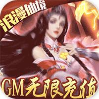 风云七剑GM无限充值版下载-风云七剑GM无限充值版v1.0最新版下载