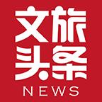 文旅头条新闻网手机版v2.0.4