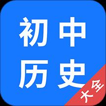 初中历史大全app最新版v1.0.6