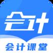 会计课堂app最新版v1.0.0