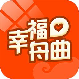 幸福舟曲app最新版v5.5.1