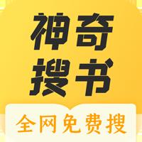 神奇搜书全网免费搜appv2.21.050211