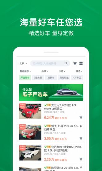 瓜子二手车直买网买车客户端v8.1.0.6 安卓版