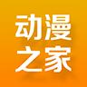 动漫之家手机版漫画网appv2.0.3 最新版