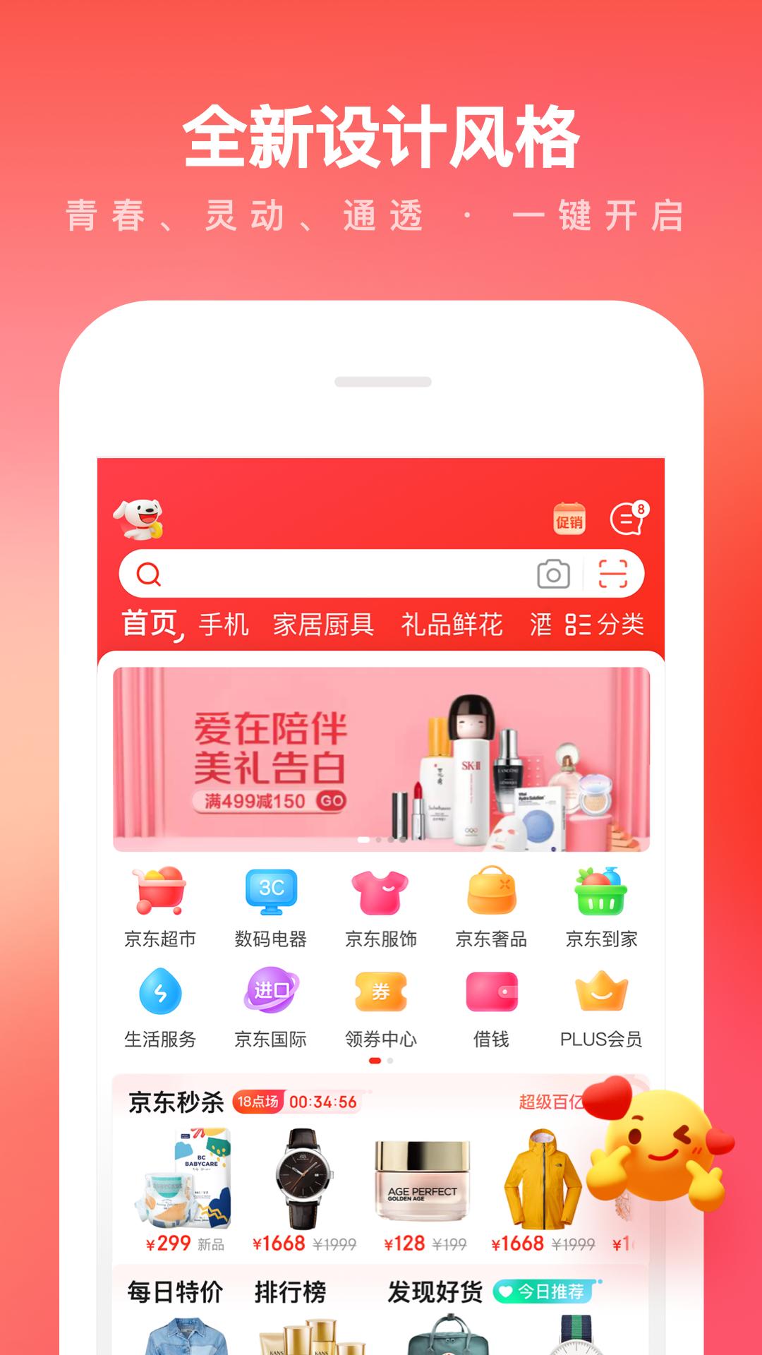 京东商城App最新版v10.0.0 安卓版