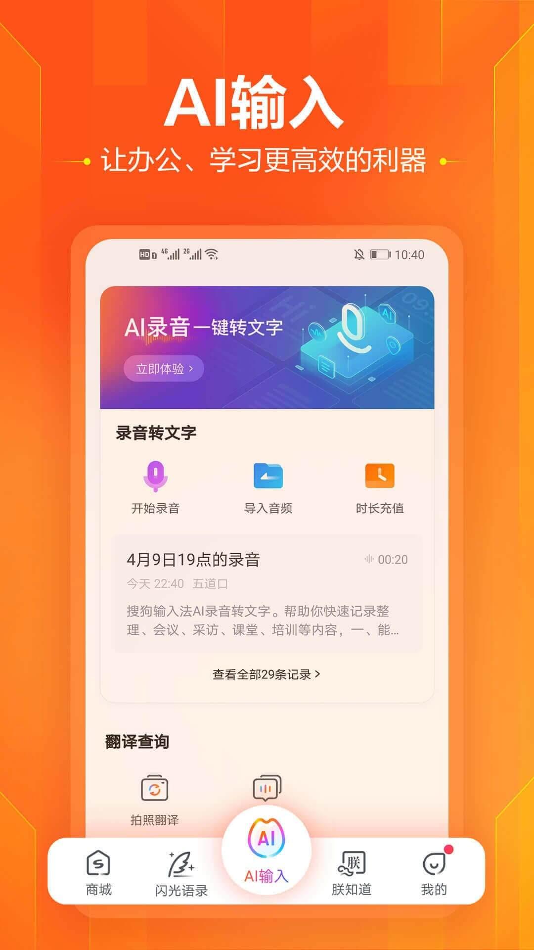 搜狗输入法app官方版v10.29 安卓版