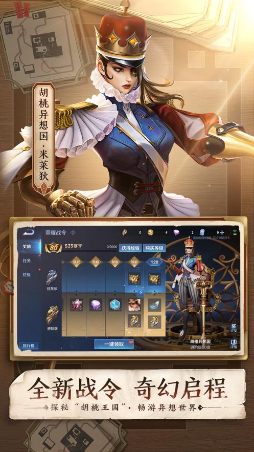 王者荣耀最新版本2021v3.63.1.5 安卓版