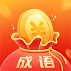 金金成语游戏赚钱版v1.0.2