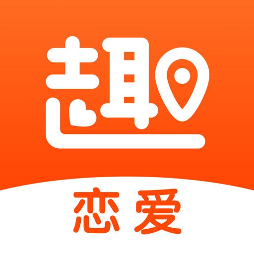 趣恋爱app最新版v1.0.1.2 安卓版