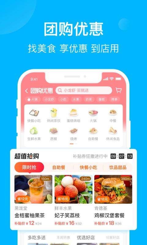 饿了么app安卓版v9.10.9 官方版