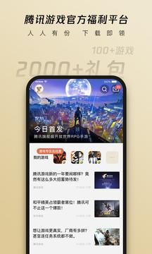 心悦俱乐部app官方登录版v5.7.8.9 最新版