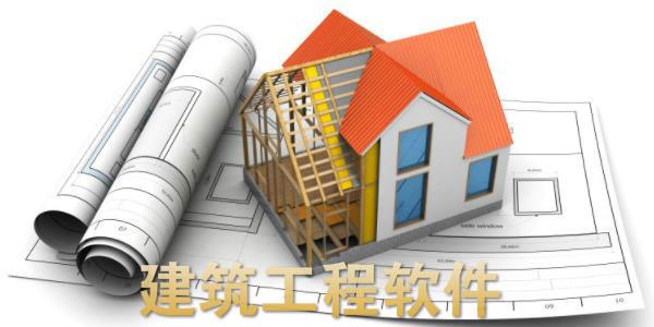 建筑工程软件