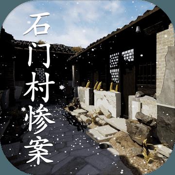 孙美琪疑案石门村惨案手游正版v1.0.0 手机版