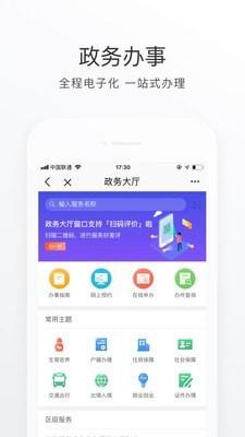 北京通App官方版v3.5.0 安卓版