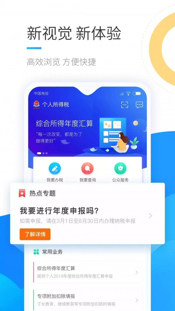 个人所得税手机App手机版v1.6.9 官方版