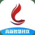 唐山高新智慧社区app安卓版v2.0.4