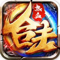 热血合击手游最新版v1.0.2 正版