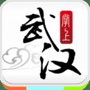 掌上武汉app电视问政平台v6.0.3 安卓版