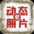 快用动态老照片app官方版v1.0.0 最新版
