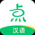点思汉语app手机版v1.0.1 手机版