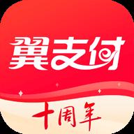 中国电信翼支付Appv10.10.14 官方最新版