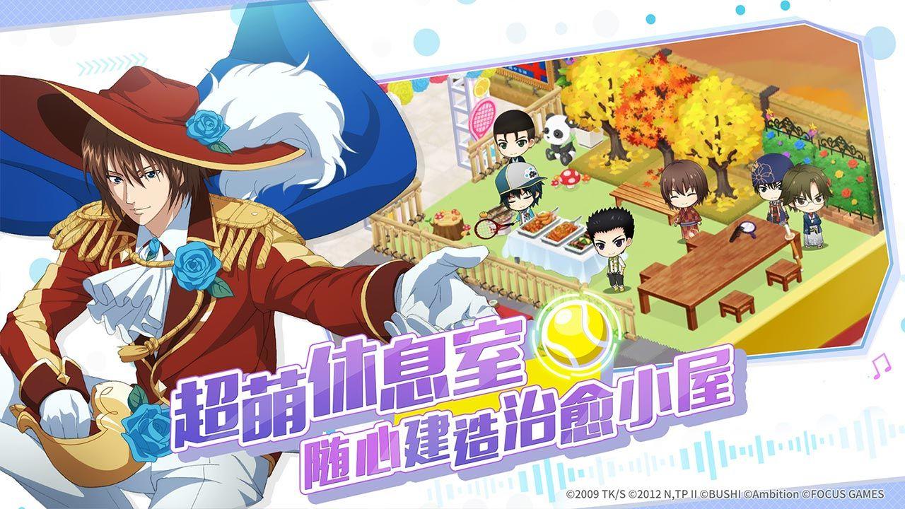 新网球王子RisingBeat中文版v3.1.4 国服版