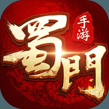 蜀门手游安卓版v1.93 最新版