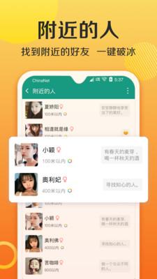 连信App交友平台最新版v5.0.8.4 官方版