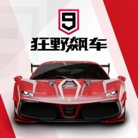 狂野飙车9竞速传奇IOS版v2.6.0 iPhone版