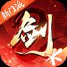 剑侠情缘2剑歌行官方版v6.5.11.0 安卓版