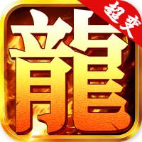 超变打金版手游最新版v2.0.0