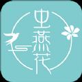 虫燕花app最新版v1.0