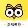 课观教师app手机版v2.9.14