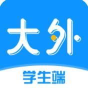 大外学生端最新版v1.0
