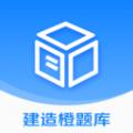 建造橙题库app安卓版v1.0.1
