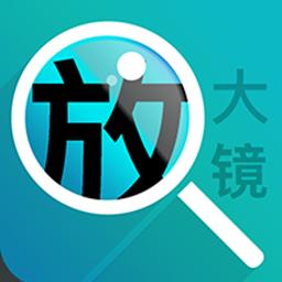 好用文字放大镜app最新版v1.0.1