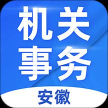 安徽机关事务app安卓版v0.18.0