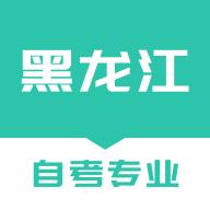 黑龙江自考之家app最新版v1.0.0