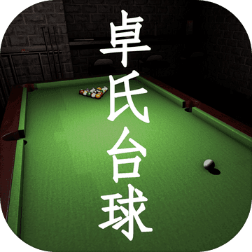 孙美琪疑案卓氏台球手游正版v1.0 手机版