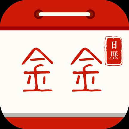 金金日历红包版v4.2.3.0.1