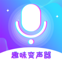 趣味变声器app最新版v1.0.1