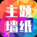 主题墙纸大全app安卓版v1.0.0