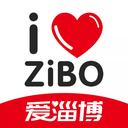 爱淄博app官方版