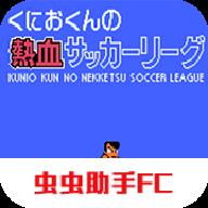 热血足球2手机版v2021.06.10.10 汉化版