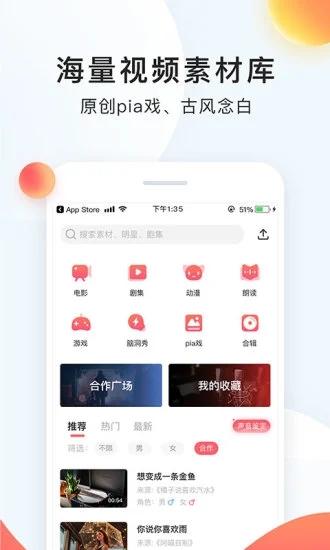 配音秀app官方版v9.27.917 安卓版