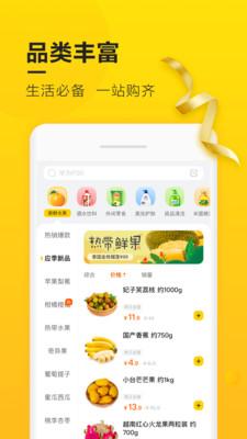 苏宁小店免费送货上门appv4.3.12 官方版