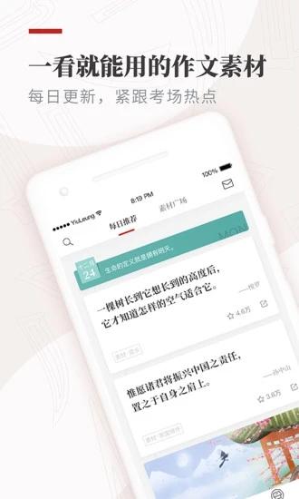 作文纸条App2021最新版v5.6.12 安卓版
