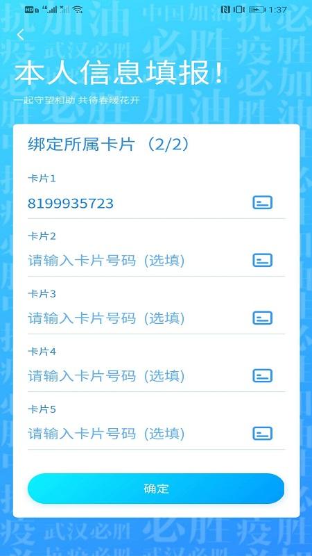我的武汉通(武汉一卡通)软件v1.1.7 最新版