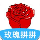 玫瑰拼拼app赚钱版v1.3.0 最新版