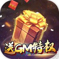 战殇送GM5000充版v1.0.0 最新版